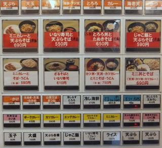 蓼科@赤坂見附(2)冷しおろし450たぬき無料.JPG