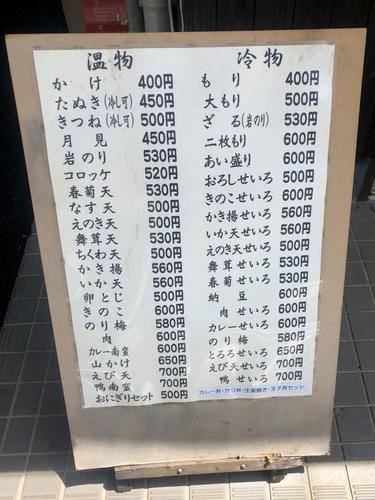 蕎麦こばやし@高田馬場 (2)えのき天そば冷500.jpg