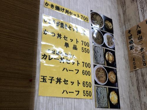 蕎麦こばやし@高田馬場 (6)えのき天そば冷500.jpg