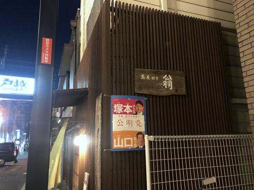 蕎麦切り翁@戸越銀座 (1)未食.jpg