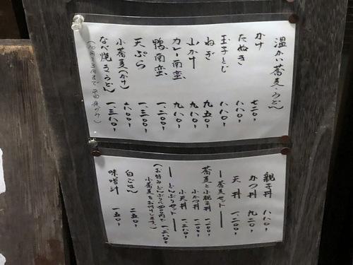 蕎麦切り翁@戸越銀座 (3)未食.jpg