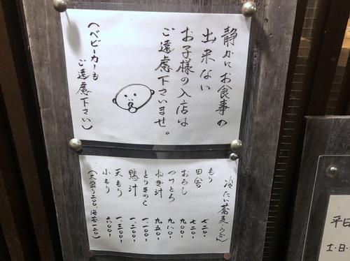 蕎麦切り翁@戸越銀座 (4)未食.jpg