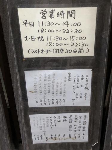 蕎麦切り翁@戸越銀座 (6)未食.jpg