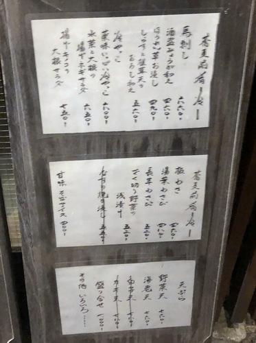 蕎麦切り翁@戸越銀座 (7)未食.jpg