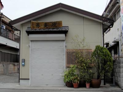 蕎麦政@南花畑 (1) 未食.JPG