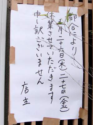 蕎麦政@南花畑 (2) 臨休.JPG