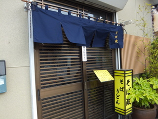 蕎麦政@南花畑(5)天丼セット660.JPG