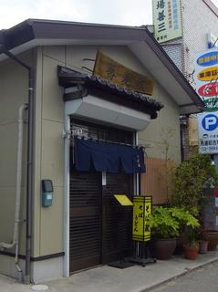 蕎麦政@南花畑(6)天丼セット660.JPG