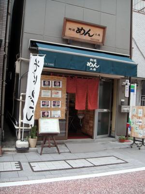 街道めん工房@北品川(1)かけ250春菊100ソーセージ100.JPG
