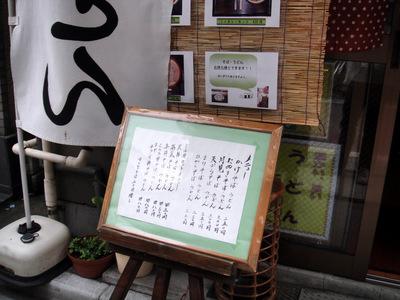 街道めん工房@北品川(2)にんじん天そば350.JPG