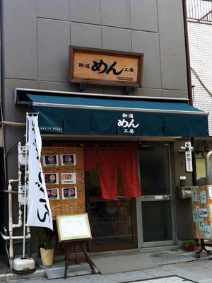 街道めん工房@北品川(2)カレーそば380にんじん天100.JPG