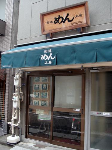 街道めん工房@北品川 (1) 未食.JPG