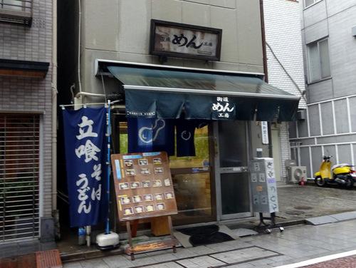 街道めん工房@北品川 (2)ごぼうそば350.JPG