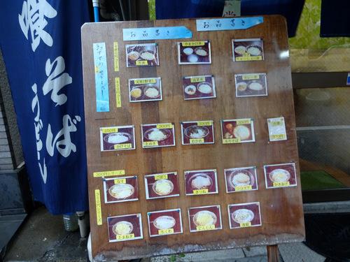 街道めん工房@北品川 (3)ごぼうそば350.JPG