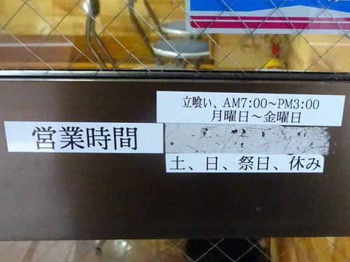 街道めん工房@北品川 (9)ごぼうそば350.JPG