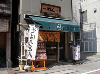 街道めん工房@北品川(1)茄子そば350.JPG