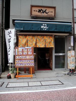 街道めん工房@新馬場(1)にんじんそば350.JPG