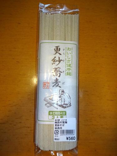 西村製麺@茨城県 (1)更紗そば560.JPG