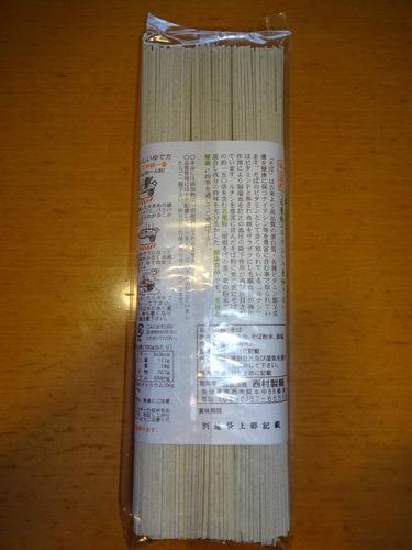 西村製麺@茨城県 (2)更紗そば560.JPG