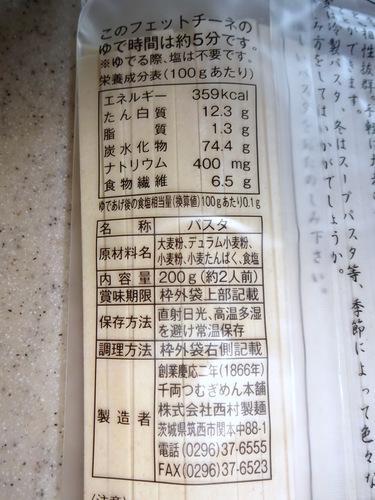 西村製麺@茨城県 (3)大麦パスタ.JPG