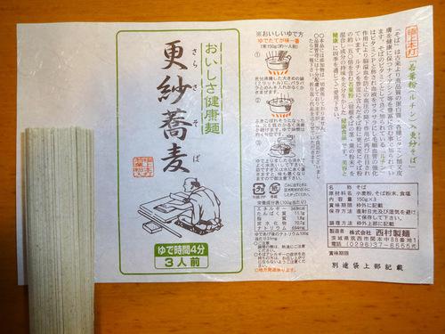 西村製麺@茨城県 (3)更紗そば560.JPG