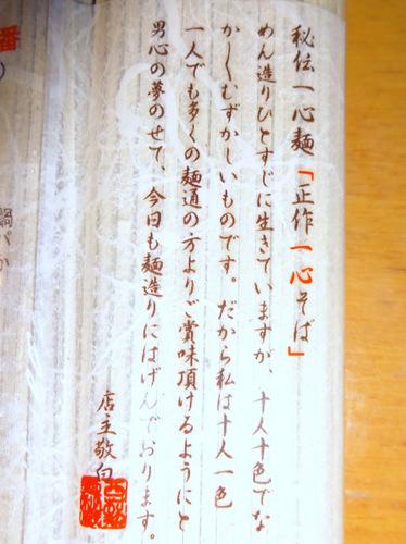 西村製麺@茨城県 (3)正作一心そば140.JPG
