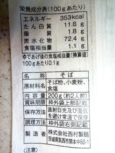 西村製麺@茨城県 (3)雅の常陸秋そば.JPG