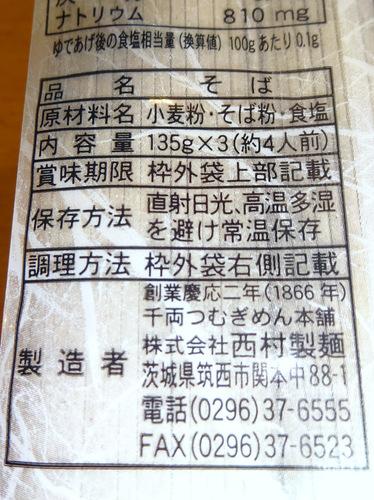 西村製麺@茨城県 (3)鬼梨里そば510.JPG