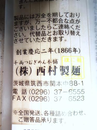 西村製麺@茨城県 (4)大麦パスタ.JPG