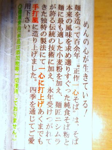 西村製麺@茨城県 (4)正作一心そば140.JPG