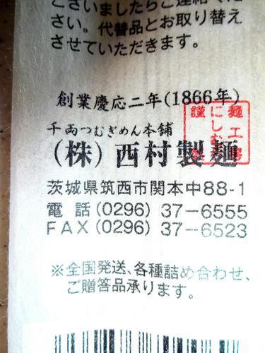 西村製麺@茨城県 (4)雅の常陸秋そば.JPG