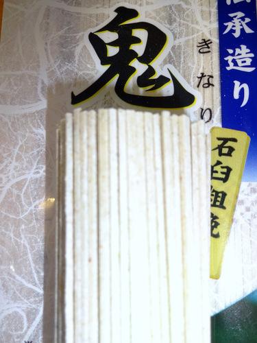 西村製麺@茨城県 (4)鬼梨里そば510.JPG