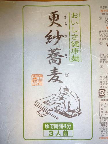 西村製麺@茨城県 (5)更紗そば560.JPG