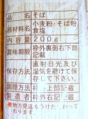 西村製麺@茨城県 (5)正作一心そば140.JPG