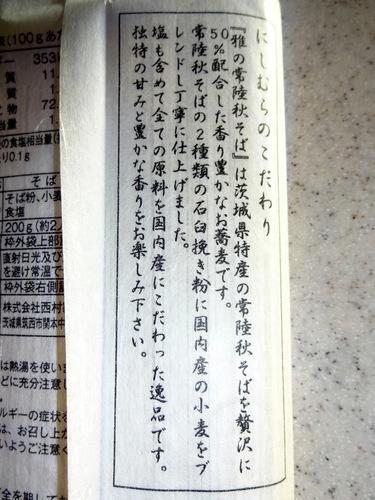 西村製麺@茨城県 (5)雅の常陸秋そば.JPG