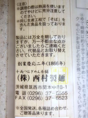 西村製麺@茨城県 (6)大麦パスタ.JPG
