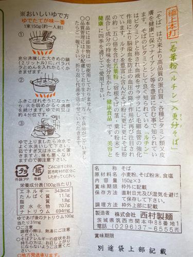 西村製麺@茨城県 (6)更紗そば560.JPG
