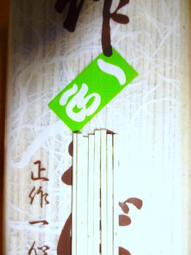 西村製麺@茨城県 (6)正作一心そば140.JPG