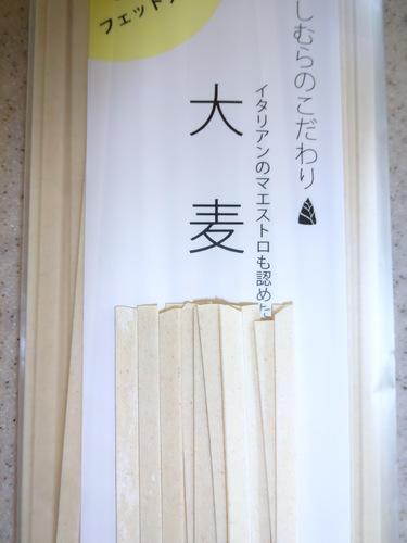 西村製麺@茨城県 (7)大麦パスタ.JPG