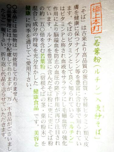 西村製麺@茨城県 (7)更紗そば560.JPG