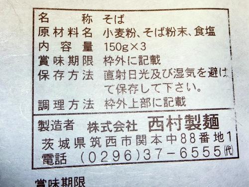 西村製麺@茨城県 (8)更紗そば560.JPG
