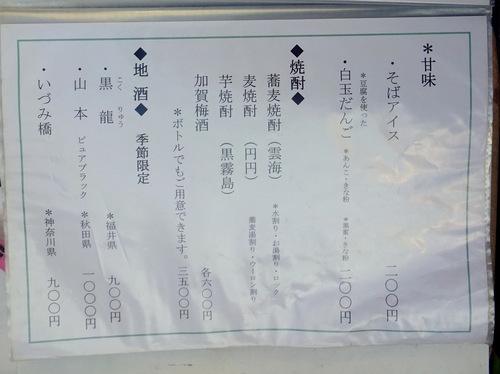 角平@横浜 (10)かき揚げつけ天そば1370瓶ビール630.JPG
