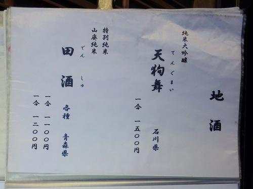 角平@横浜 (11)かき揚げつけ天そば1370瓶ビール630.JPG