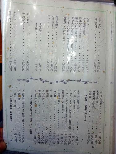 角平@横浜 (14)かき揚げつけ天そば1370瓶ビール630.JPG