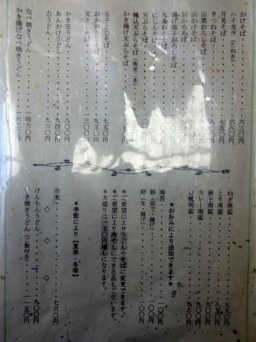 角平@横浜 (16)かき揚げつけ天そば1370瓶ビール630.JPG