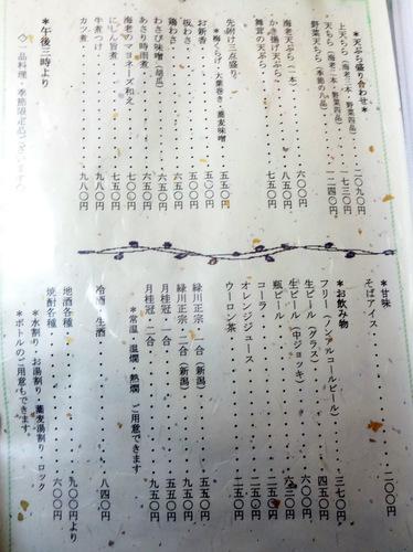 角平@横浜 (17)かき揚げつけ天そば1370瓶ビール630.JPG