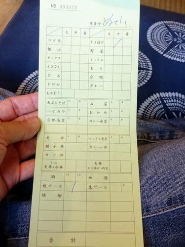 角平@横浜 (18)かき揚げつけ天そば1370瓶ビール630.JPG