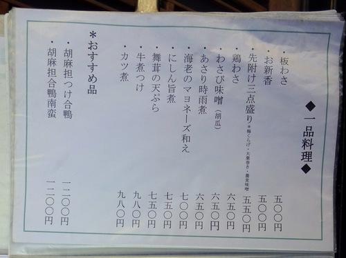 角平@横浜 (8)かき揚げつけ天そば1370瓶ビール630.JPG