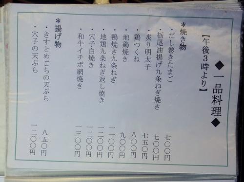 角平@横浜 (9)かき揚げつけ天そば1370瓶ビール630.JPG