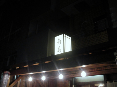 角萬@新宿御苑(2)中華そば680特製カレー200生ビール350×2.JPG